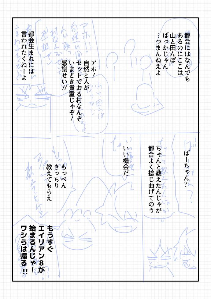 神セカ0話04