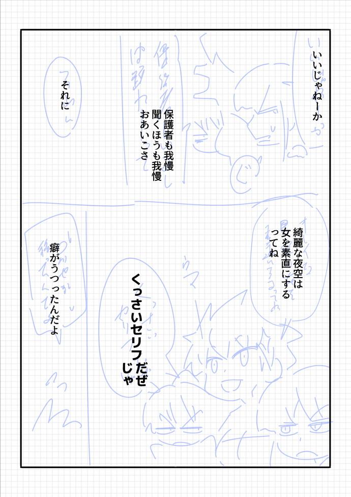 神セカ0話05