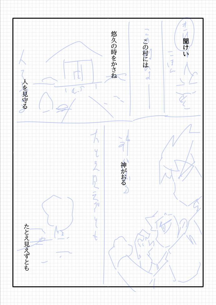 神セカ0話06