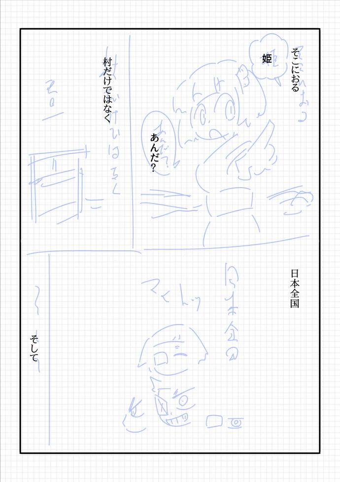 神セカ0話07