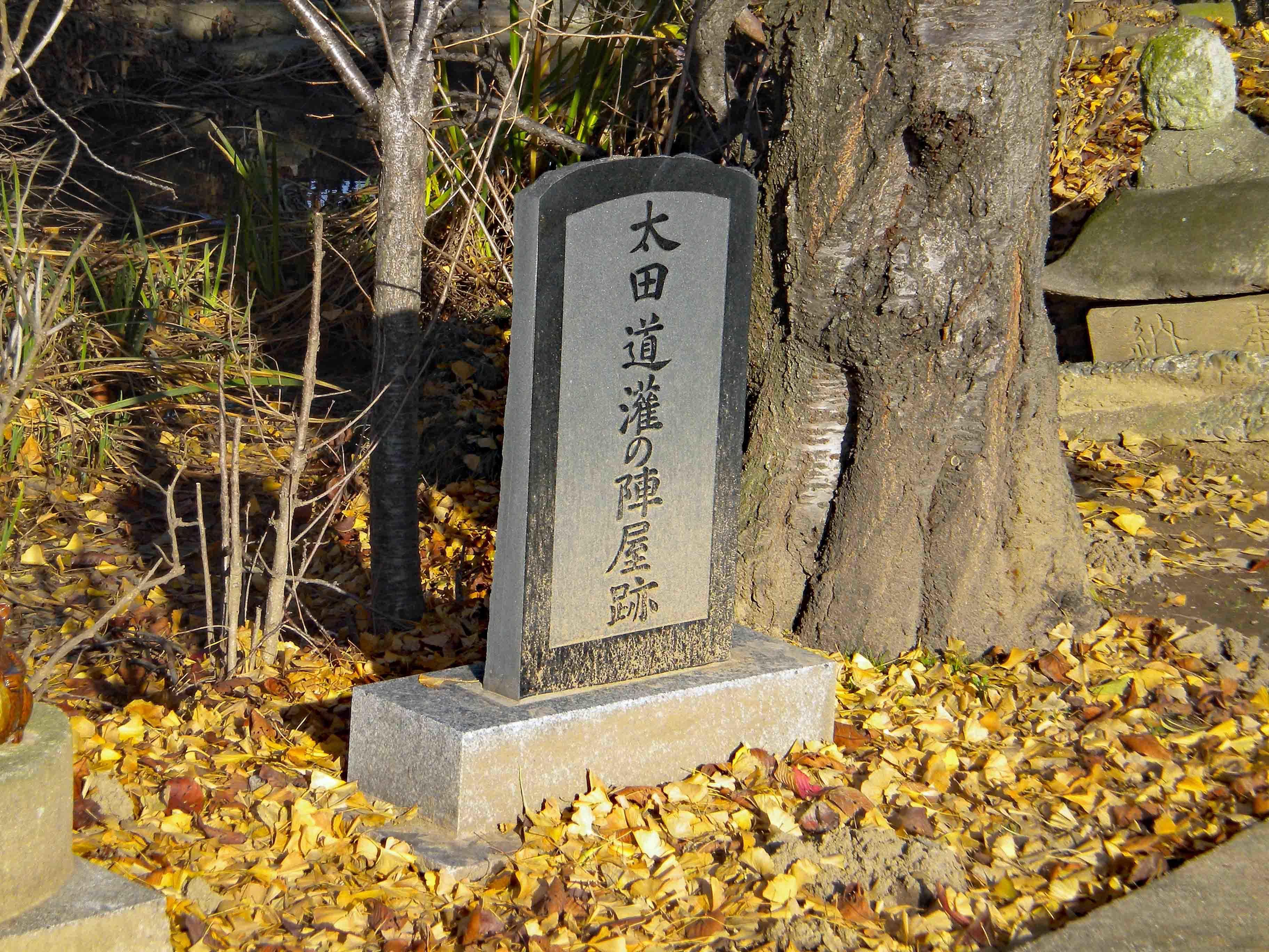 太田道灌陣屋石碑