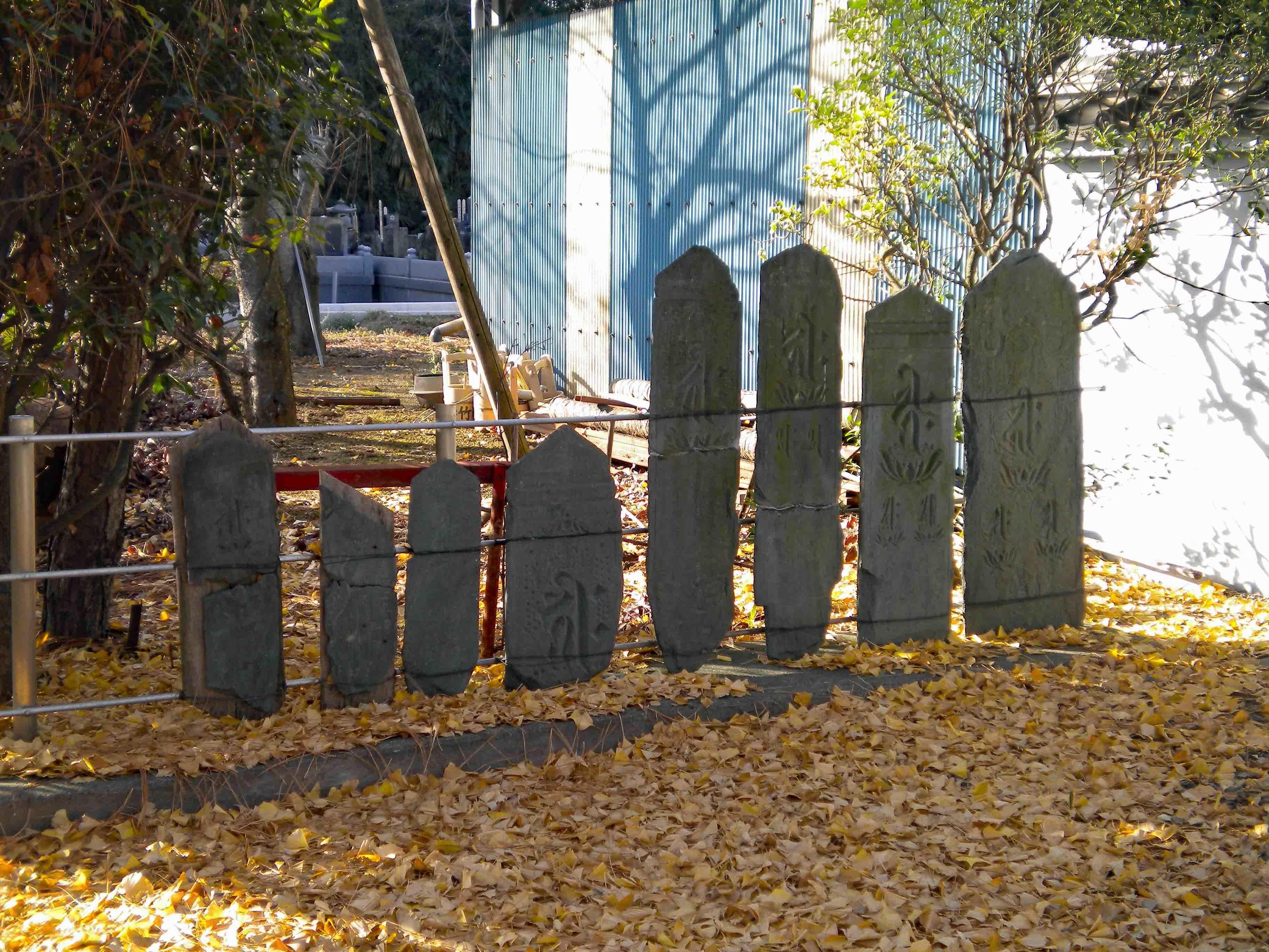 陣屋跡の板碑