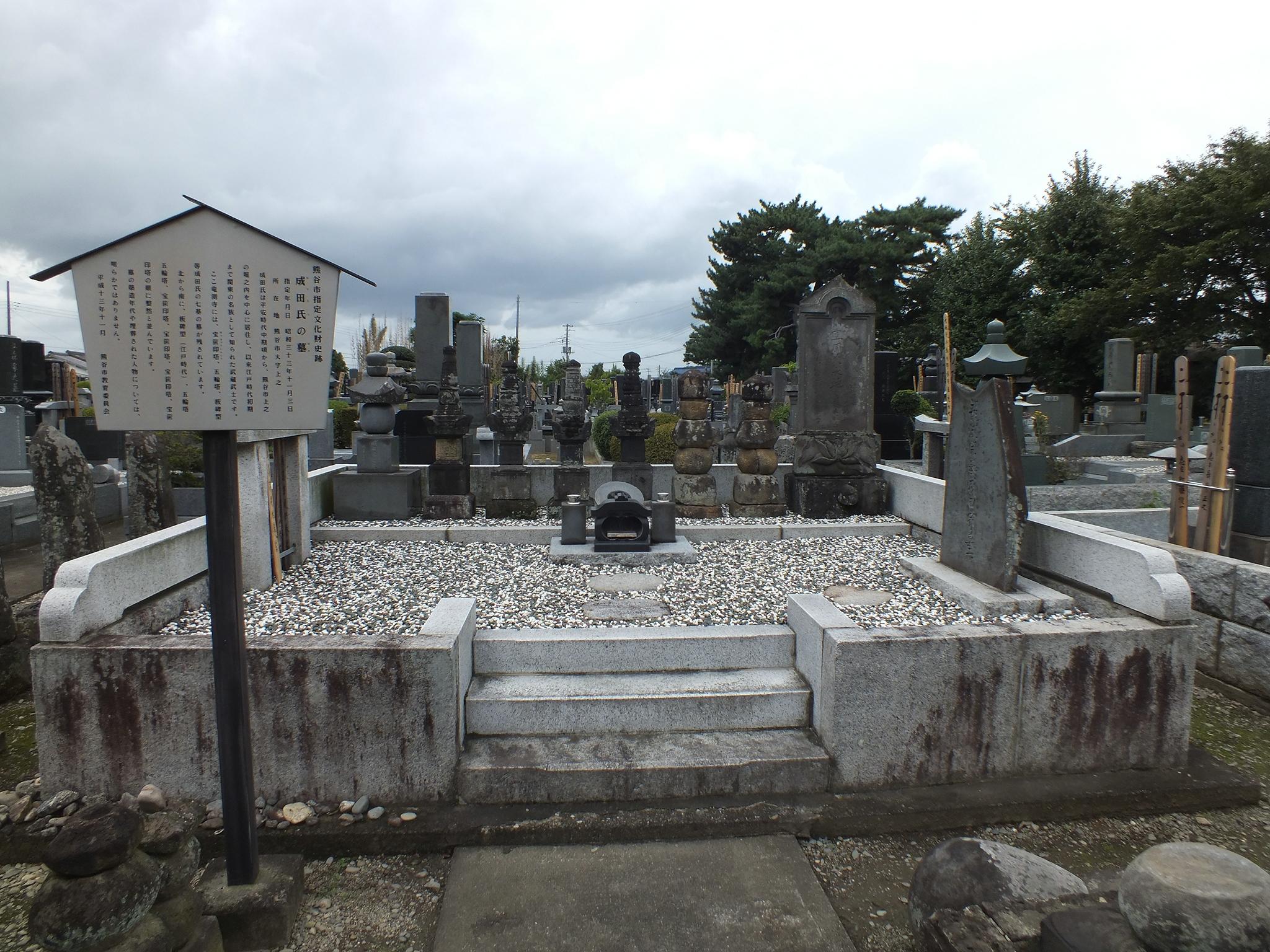 成田氏墓所