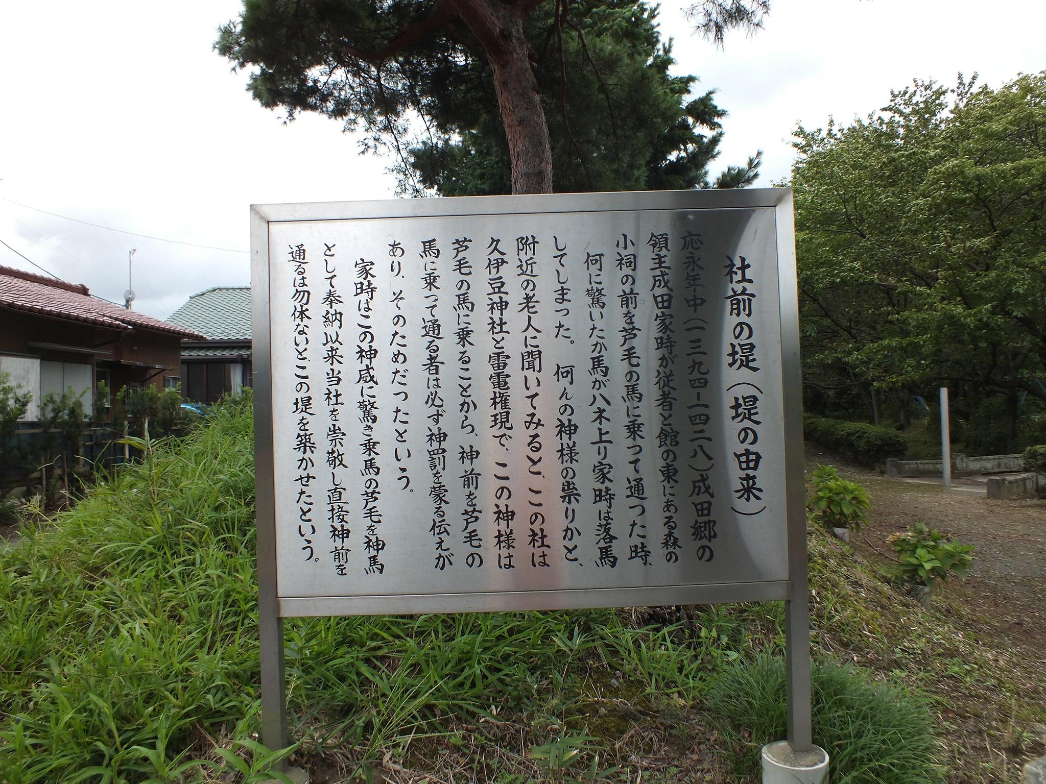 雷電神社前の土塁