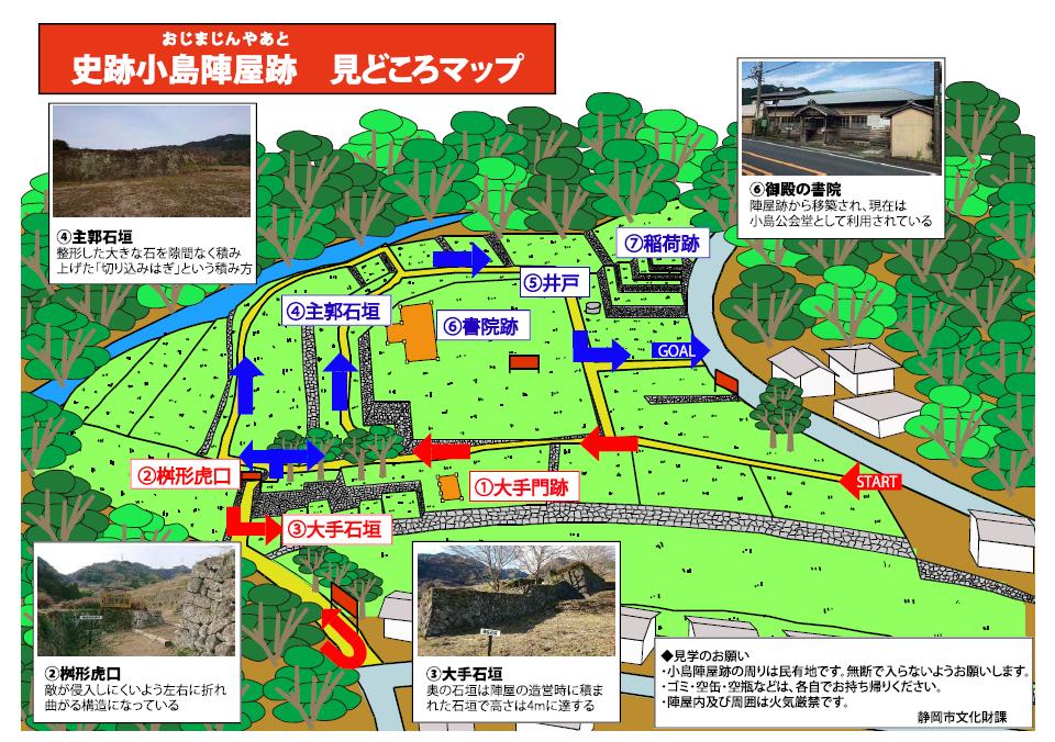 小島陣屋マップ ①