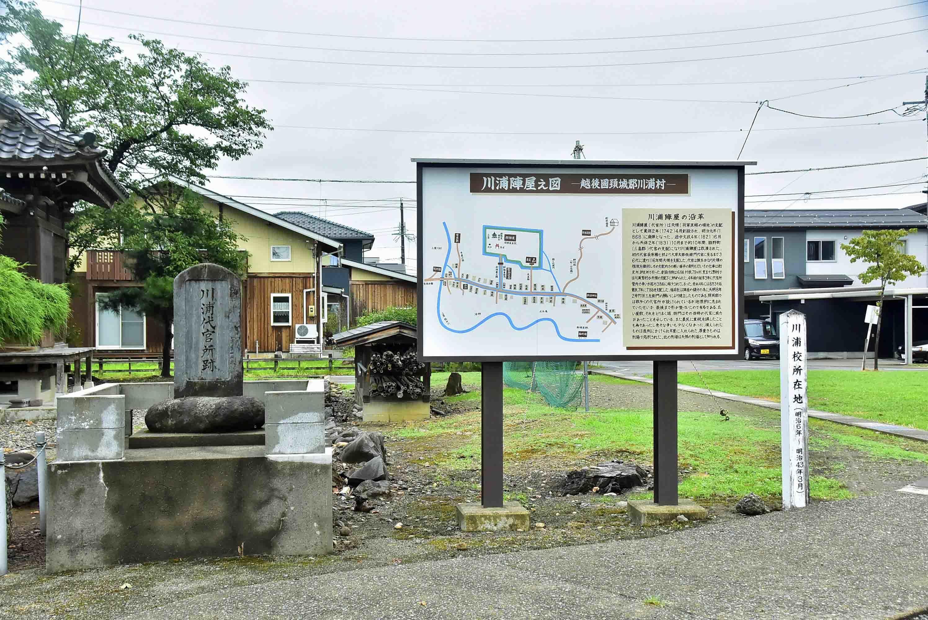 川浦陣屋 石碑 説明板