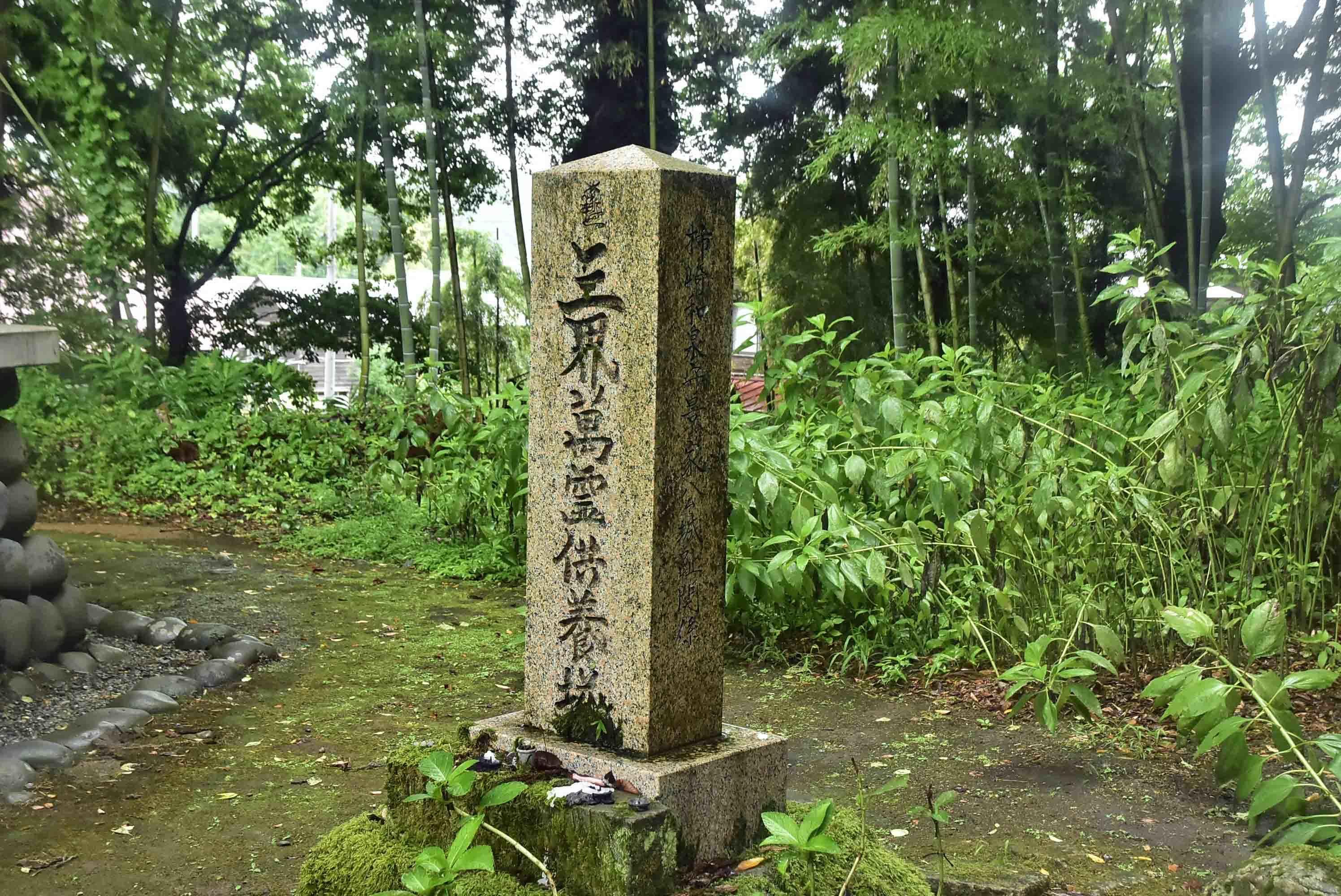 芋島の館 石碑