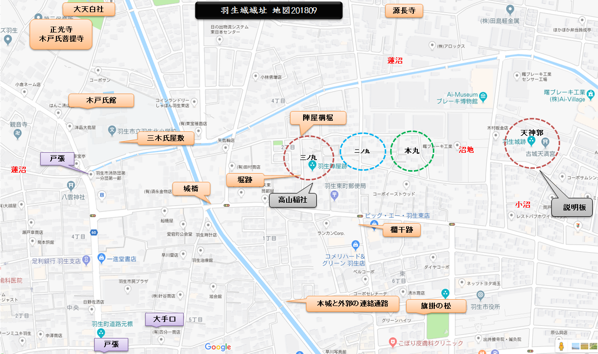 羽生城 位置関係201809