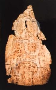 甲骨文字1