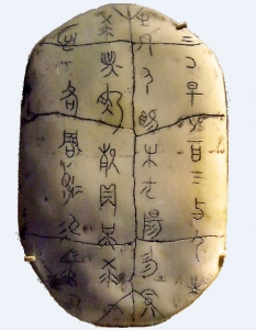 甲骨文字2