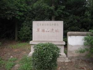 中国最古の水田碑