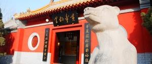 黄帝廟 鄭州