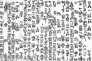 山東龍山の文字2