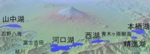 15 富士五湖4