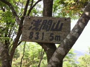 16 英彦山浅間山