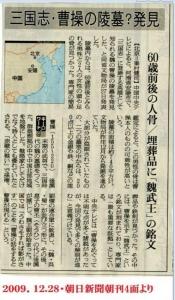 3 曹操の墓 朝日新聞