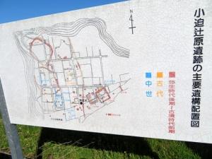13 小迫辻原遺跡地図