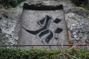 19 日田の梵字