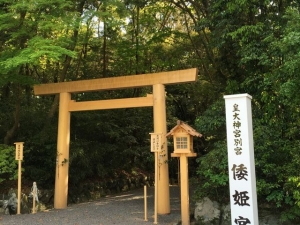 24 倭姫宮