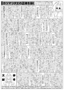 16 トンデモ新聞