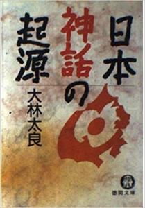 6 日本神話の源
