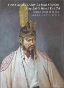 朴22 新羅初代王