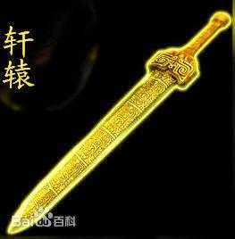 4 黄帝の剣