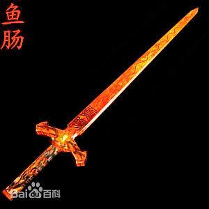 5 魚腹剣