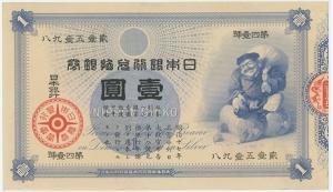 18 大黒壱円札紙幣