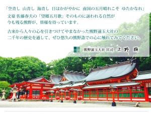 8 熊野速玉大社