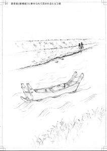 28 磐樟船