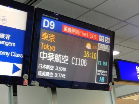 台北2017.7チャイナエアライン