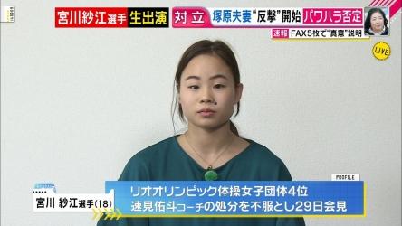 【アカンやつ】宮川選手のコーチさん、蝶野ばりのビンタを喰らわせいた!!
