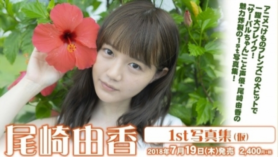 けもフレ声優・尾崎由香さんのムチムチお乳エチエチ谷間の水着グラビアきたあああああああああ