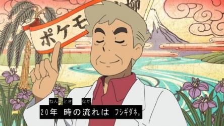 「ポケモン」オーキド役の後任は堀内賢雄さんに決定!!!