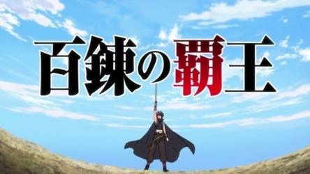 2018年夏アニメ、最糞アニメNo1が『百錬の覇王と聖約の戦乙女』に決まりそう