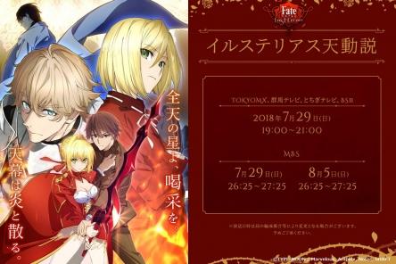 【終】冬アニメ『Fate/EXTRA Last Encore』ついに最終話が放送される!! え? これ本当にシリーズ構成きのこだったの???