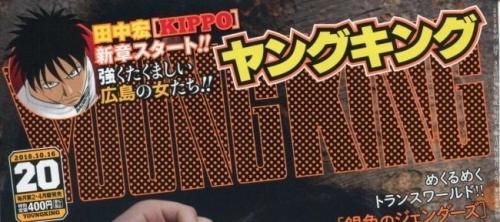 【閲覧注意】漫画雑誌『ヤングキング』の表紙がアカン!!!!!