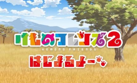 アニメ『けものフレンズ2』新ビジュアル解禁!! 今度はPPPが増えるが、雑コラ感がぱないwwww