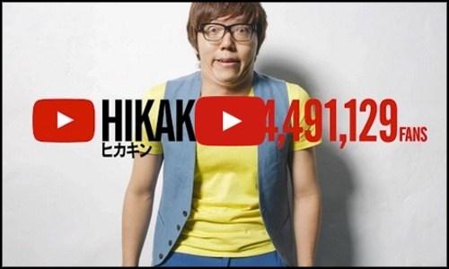 ヒカキン1
