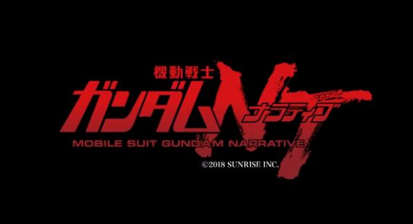 【速報】ガンダム新作は『機動戦士ガンダム NT(ナラティブ)』ユニコーンから1年後が舞台! 11月に劇場公開! ユニコーン3号機をめぐる戦い