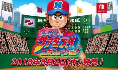 Nintendo Switchさん、いきなり野球ゲームを発表wwww
