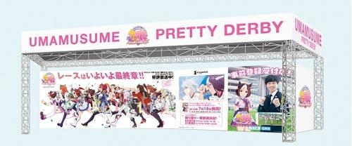 今日の東京競馬場で開催される安田記念に『ウマ娘』特設ブース登場!  スペちゃんとスズカグッズが早速完売!