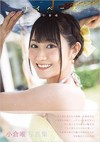 【悲報】声豚さん、声優・小倉唯ちゃんの写真集を50冊(1冊3000円)も買ってしまう