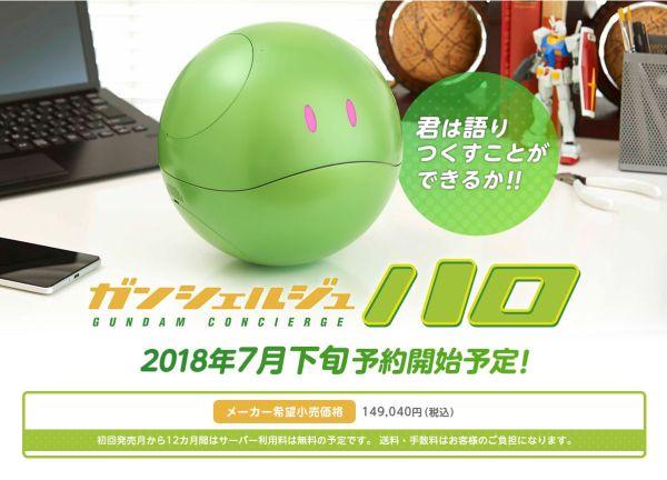20180604_haro_pc_01.jpg