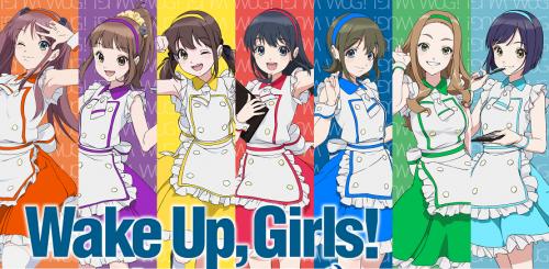 【悲報】声優ユニット『Wake Up, Girls!』2019年3月をもって解散! どうしてこんな事に・・・