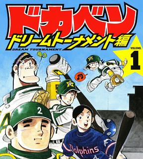 【悲報】国民的野球漫画『ドカベン』がついに完結!!!!