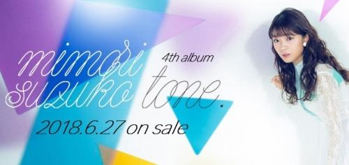 声優・三森すずこさんの最新アルバムの売上げ、前作よりめっちゃ下がってしまう