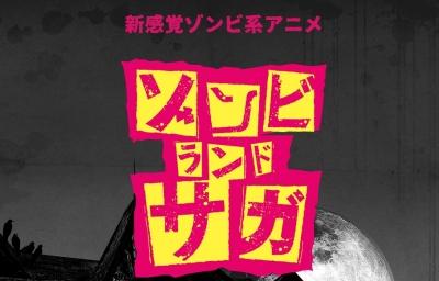 【MAPPA×エイベ×Cygames】TVアニメ『ゾンビランドサガ』発表! 新感覚ゾンビ系アニメで2018年秋放送