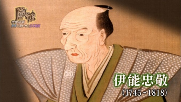 伊能忠敬22-678x381